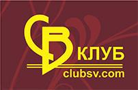 св-клуб-1